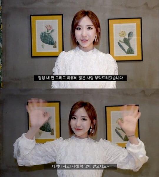 미스트롯 하유비, 새해 영상인사 (사진=SNS)