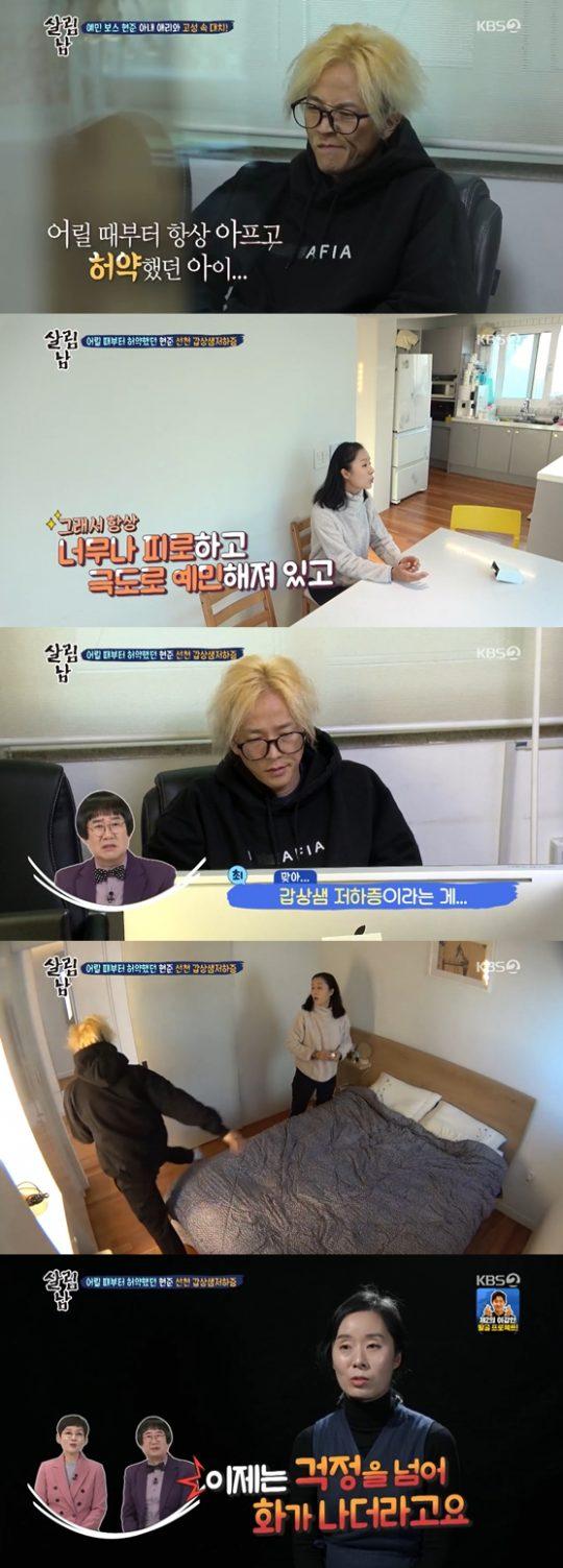 사진=KBS2 '살림남2' 방송 화면 캡처.