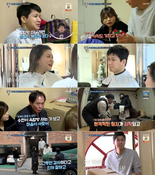 '살림하는 남자들2' 김승현 / 사진=KBS2 방송화면