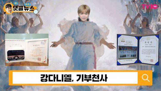 [댓글 뉴스] '기부천사' 강다니엘, 따뜻한 손길로 선한 영향력 전파