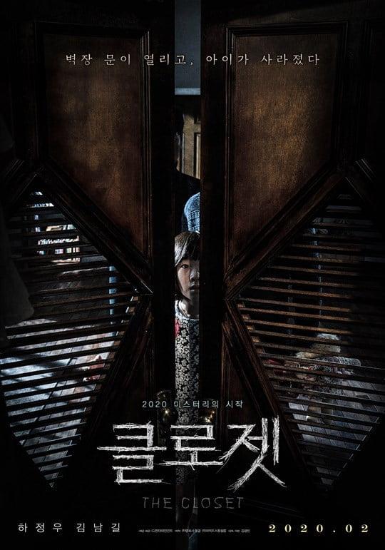 '클로젯' 포스터 (사진= CJ엔터테인먼트 제공)