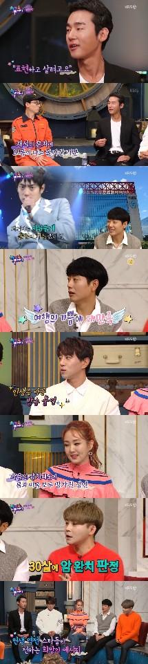 '해피투게더4' / 사진=KBS2 방송화면
