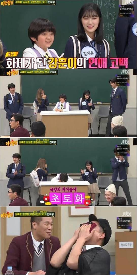 4일 방영된 JTBC '아는형님' 방송화면.