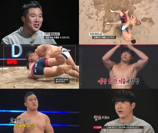 KBS 2TV '태백에서 금강까지 – 씨름의 희열' 방송화면. /사진제공=KBS