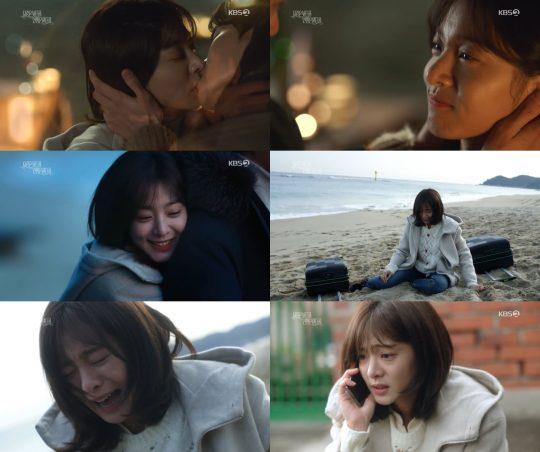 KBS 2TV 주말드라마 '사랑은 뷰티풀 인생은 원더풀' 방송화면. /사진제공=KBS