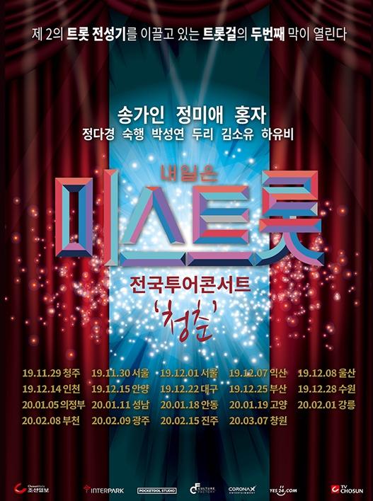 '미스트롯' 전국투어 콘서트 시즌2 '청춘' 포스터. /사진제공=포켓돌스튜디오