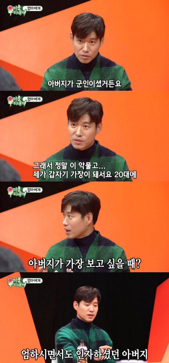 SBS '미운 우리 새끼' 방송화면. /사진=SBS