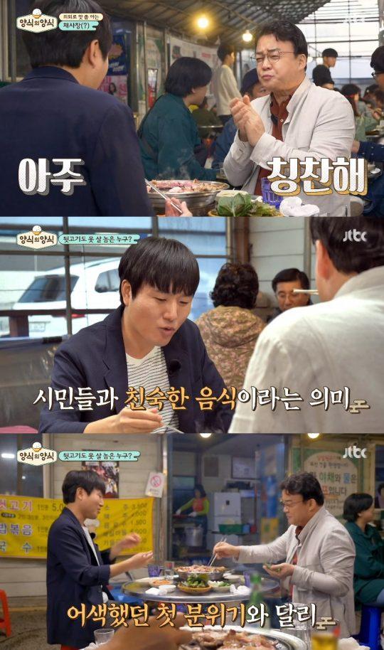 '양식의 양식' 방송 화면./사진제공=JTBC