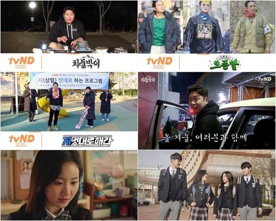 tvN D 2020년 상반기 신규 오리지널 콘텐츠 라인업./ 사진제공=tvN D