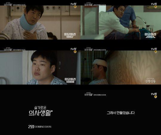 '슬기로운 의사생활' 티저 캡처. /사진제공=tvN