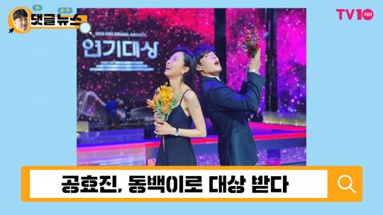 [댓글 뉴스] '동백꽃' 공효진, 2039년 대상도 받아줘!