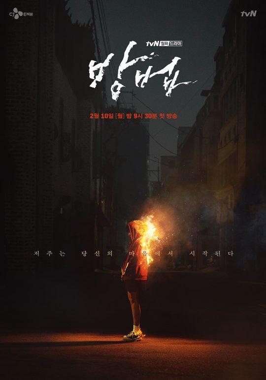 tvN 새 월화드라마 '방법' 티저 포스터. /사진제공=tvN