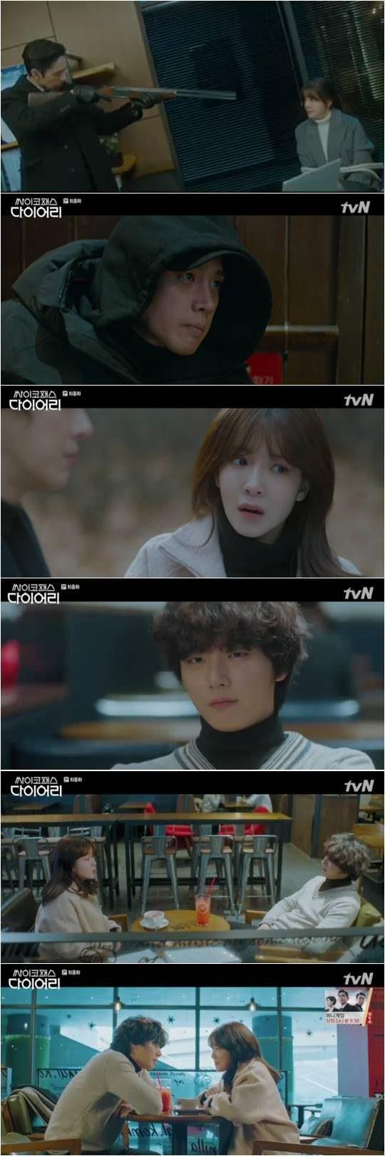 지난 9일 방영된 tvN 수목드라마 '싸이코패스 다이어리' 방송화면.