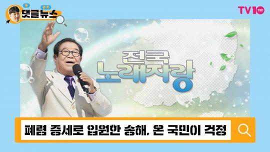 [댓글 뉴스] 송해, '전국노래자랑' MC 130살까지 가즈아!