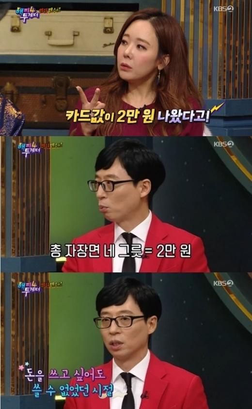 '해투4' 유재석./ 사진=KBS 방송화면