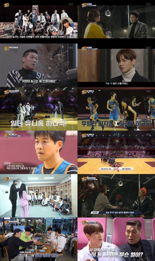 사진=SBS '핸섬타이거즈' 방송 캡처