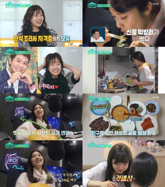 '신상출시 편스토랑' 이혜성 / 사진=KBS2 방송화면