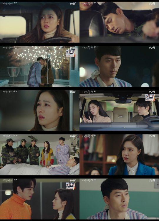 '사랑의 불시착'./ 사진=tvN 방송화면