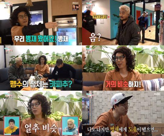 '전지적 참견시점' 카피추./ 사진=MBC 방송화면