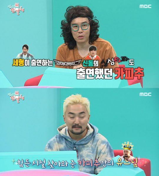 '전지적 참견 시점] 카피추(추대엽)-유병재./ 사진=MBC 방송화면
