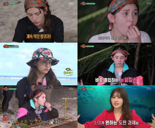 '정글의 법칙' 전소미./ 사진=SBS 방송화면