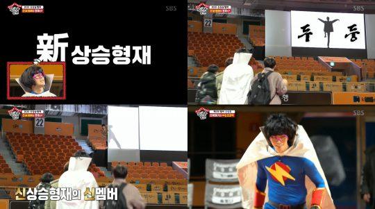 '집사부일체' 신성록./ 사진=SBS 방송화면