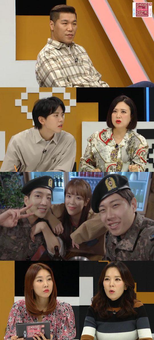 제공=KBS Joy '연애의 참견'