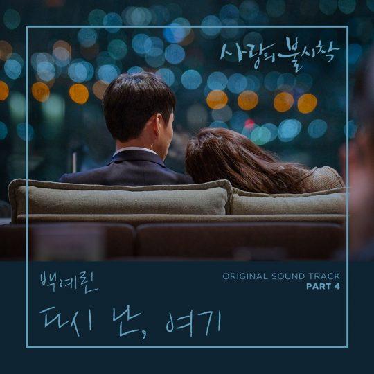 가수 백예린이 부른 tvN '사랑의 불시착' OST '다시 난, 여기'/ 사진제공=tvN