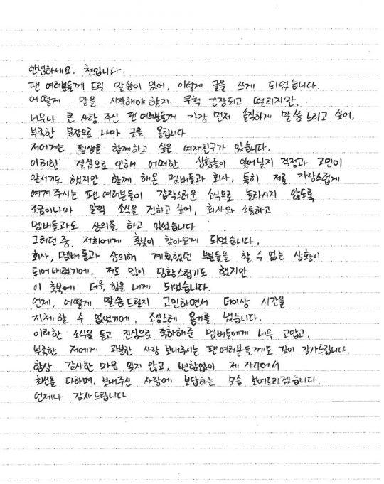 첸 자필편지. /사진제공=SM엔터테인먼트