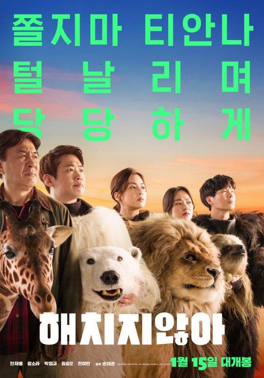 영화 '해치지않아' 포스터. /사진제공=에이스메이커무비웍스