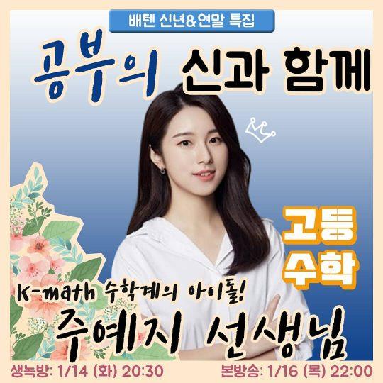 '배성재의 텐' 출연이 예정됐던 주예지 강사. /사진='배성재의 텐' SNS