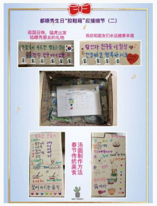 중국 내 도경수 팬클럽이 인증한 생일 선물 내용. 논란이 불거지자 해당 게시물은 삭제됐다./사진= 환구망 캡쳐