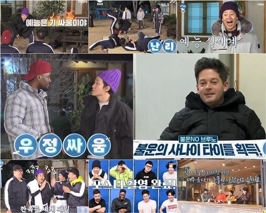 친한 예능 (사진=방송캡처)
