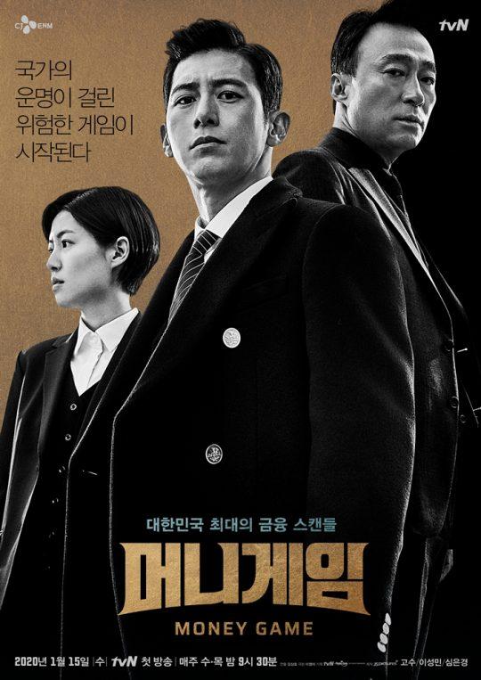 제공=tvN '머니게임'