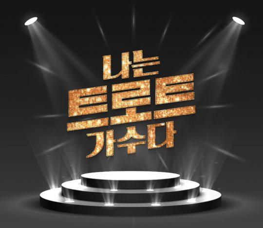 '나는 트로트 가수다' 로고./사진제공=MBC에브리원