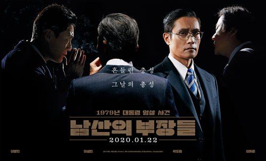 '남산의 부장들' 포스터./ 사진제공=쇼박스