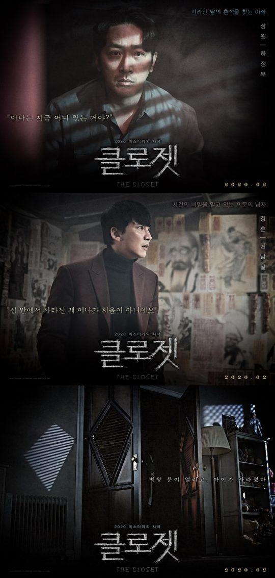 영화 '클로젯' 포스터./ 사진제공=CJ엔터테인먼트