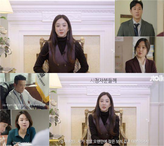 사진=JTBC '검사내전' 정려원 JTALK 영상 캡쳐