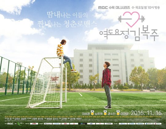 남성우 감독이 연출한 '역도요정 김복주' 포스터./사진제공=MBC