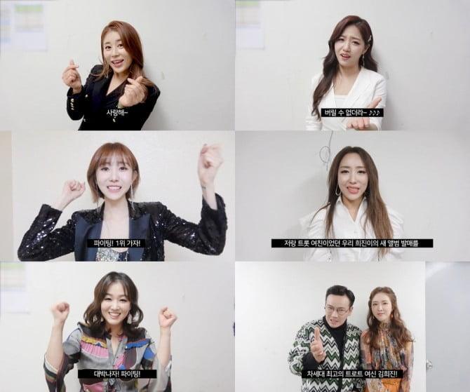 정미애-김소유-숙행-하유비 등 김희진 향한 식지 않는 응원 열정