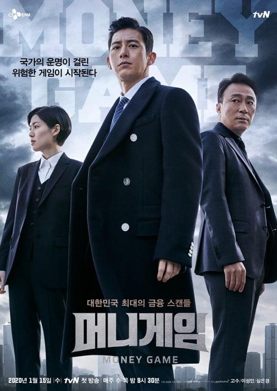 '머니게임' (사진= tvN 제공)