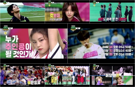 '2020 설특집 아이돌스타 선수권대회' / 사진제공=MBC