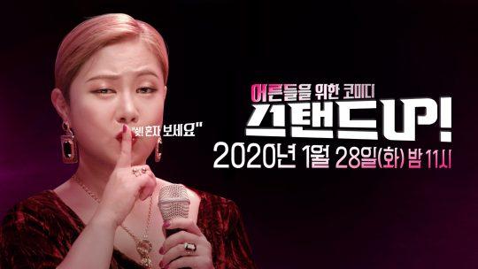 '스탠드업' 정규 편성./사진제공=KBS2