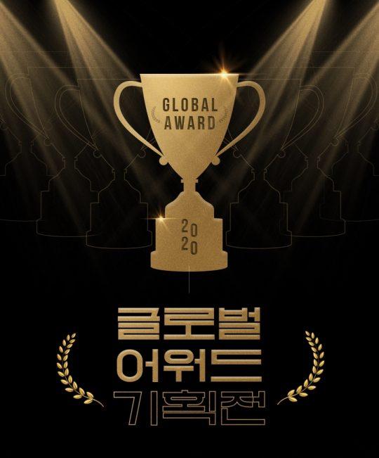 '2020 글로벌 어워드 기획전' 포스터. /사진제공=CGV