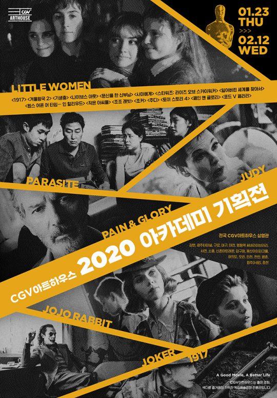 '2020 아카데미 기획전' 포스터. /사진제공=CGV