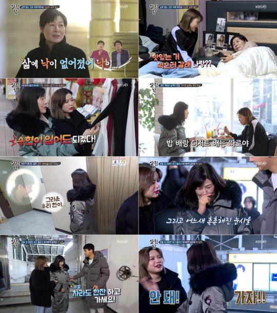 '살림남2' 김승현 / 사진=KBS2 방송화면
