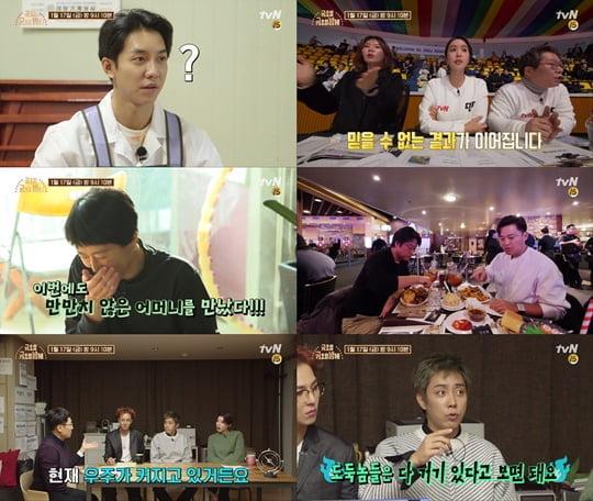 금요일 금요일 밤에 (사진=tvN)