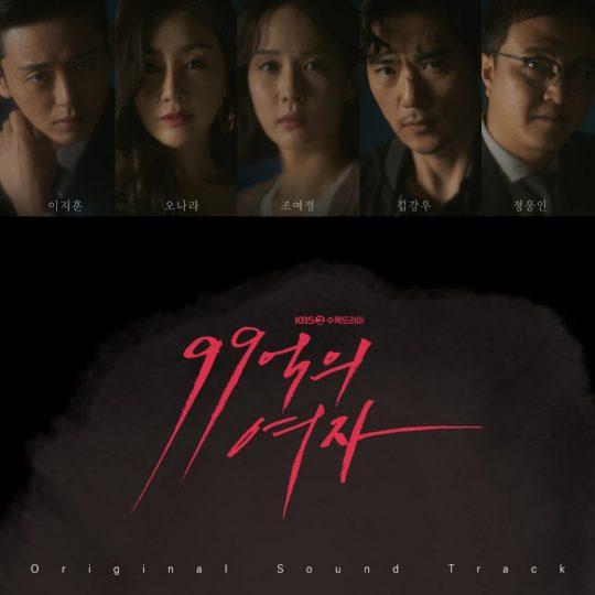'99억의 여자' OST 앨범 / 사진제공=KBS