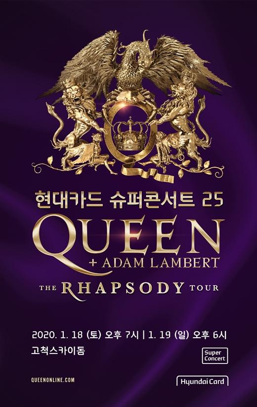 밴드 퀸의 콘서트 포스터. / 제공=현대카드