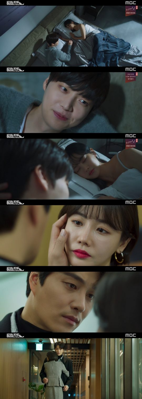 사진=MBC 수목드라마 '하자있는 인간들' 방송 화면 캡처.